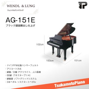 Wendl&Lung / ウェンドル・アンド・ラング AG-151E グランドピアノ 展示処分 tsukamoto-piano