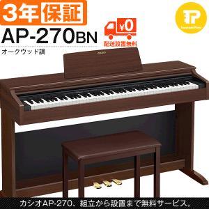 3年保証 CASIO / カシオ AP-270BN (AP270BN) オークウッド調 電子ピアノ|tsukamoto-piano