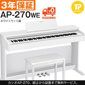 3年保証 CASIO / カシオ AP-270WE (AP270WE) ホワイトウッド調 電子ピアノ|tsukamoto-piano
