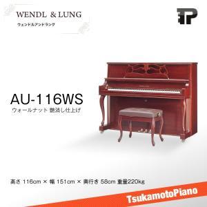 Wendl & Lung / ウェンドル アンド ラング AU-116WS ピアノ ウォールナット艶消し仕上げ|tsukamoto-piano