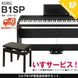KORG / コルグ B1SP BK 電子ピアノ ブラック 椅子セット 在庫有り