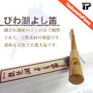 びわ湖よし笛 送料込|tsukamoto-piano