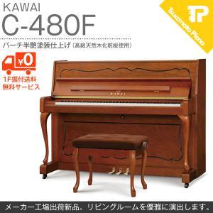 防音インシュプレゼント KAWAI / カワイ C-480F (C480F) アップライトピアノ バーチ半艶塗装仕上げ|tsukamoto-piano