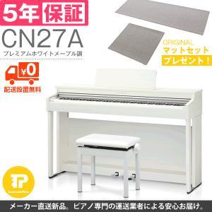 5年保証 KAWAI / カワイ CN27 (CN27A) 電子ピアノ ホワイトメープル調|tsukamoto-piano