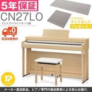 5年保証 KAWAI / カワイ CN27 (CN27LO) 電子ピアノ ライトオーク調|tsukamoto-piano
