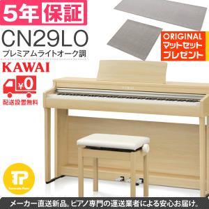5年保証 電子ピアノ KAWAI カワイ CN29LO マット付き