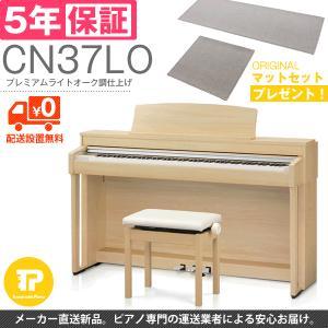 5年保証 KAWAI / カワイ CN37 (CN37LO) 電子ピアノ ライトオーク調|tsukamoto-piano