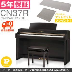 5年保証 KAWAI / カワイ CN37 (CN37R) 電子ピアノ ローズウッド調|tsukamoto-piano