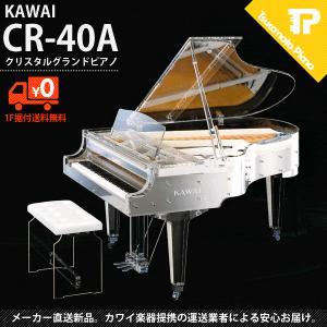 KAWAI / カワイ CR-40A (CR40A) クリスタルグランドピアノ 受注生産|tsukamoto-piano