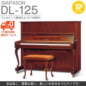 DIAPASON / ディアパソン DL-125 (DL125) アップライトピアノ ウォルナット艶出仕上|tsukamoto-piano