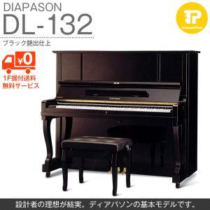 DIAPASON / ディアパソン DL-132 (DL132) アップライトピアノ ブラック艶出仕上|tsukamoto-piano