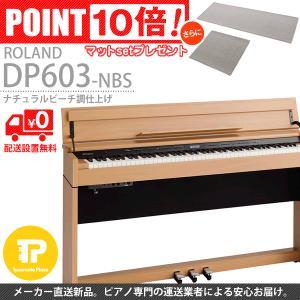 電子ピアノ ROLAND ローランド DP603-NBS マット付き|tsukamoto-piano