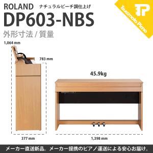 電子ピアノ ROLAND ローランド DP603-NBS マット付き|tsukamoto-piano|03
