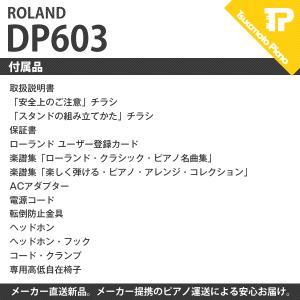 電子ピアノ ROLAND ローランド DP603-NBS マット付き|tsukamoto-piano|04