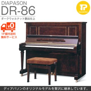 DIAPASON / ディアパソン DR-86 (DR86) アップライトピアノ ダークウォルナット艶出仕上|tsukamoto-piano