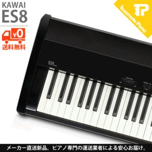 KAWAI / カワイ ES8 (ES8B) グロスブラック 電子ピアノ|tsukamoto-piano