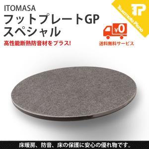 ITOMASA / イトマサ フットプレートGPスペシャル 断熱防音グランドピアノ用 床補強パネル|tsukamoto-piano