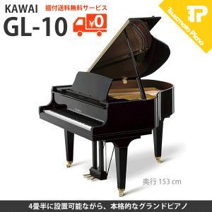 KAWAI / カワイ GL-10 (GL10) コンパクトグランドピアノ 奥行153cm 要納期確認ください。|tsukamoto-piano
