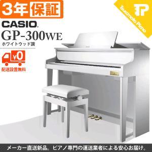 3年保証 CASIO / カシオ GP-300WE (GP300WE) ホワイトウッド調 電子ピアノ|tsukamoto-piano