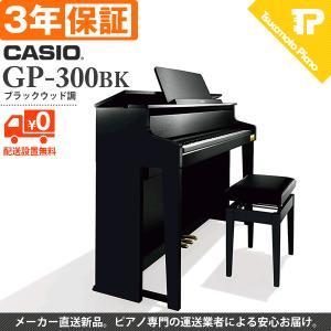 3年保証 CASIO / カシオ GP-300BK (GP300BK) ブラックウッド調 電子ピアノ|tsukamoto-piano