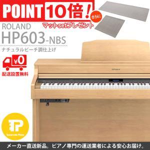 マットプレゼント ROLAND / ローランド HP603-NBS (HP603NBS) ナチュラルビーチ調 電子ピアノ|tsukamoto-piano