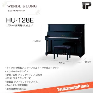Wendl & Lung / ウェンドル アンド ラング HU-128E アップライトピアノ|tsukamoto-piano