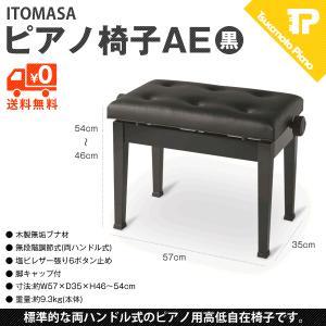 ITOMASA / イトマサ ピアノ椅子 (高低自在椅子) AE 黒