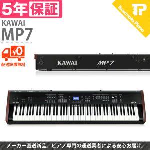 5年保証 KAWAI / カワイ MP7 ステージキーボード|tsukamoto-piano