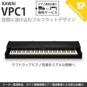 KAWAI / カワイ VPC1 (VPC-1) 木製鍵盤 MIDIキーボード|tsukamoto-piano