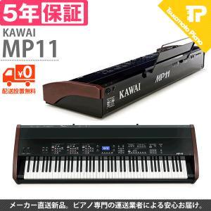 5年保証 KAWAI / カワイ MP11 木製鍵盤 ステージキーボード|tsukamoto-piano