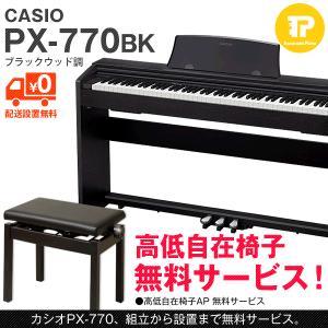 組立設置も無料 CASIO / カシオ PX-770BK (PX770BK) ブラックウッド調 電子ピアノ 高低自在椅子付属|tsukamoto-piano