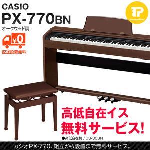 組立設置も無料 CASIO / カシオ PX-770BN (PX770BN) オークウッド調 電子ピアノ 高低自在椅子付属|tsukamoto-piano
