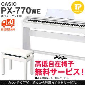組立設置も無料 CASIO / カシオ PX-770WE (PX770WE) ホワイトウッド調 電子ピアノ 高低自在椅子付属|tsukamoto-piano