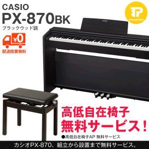 組立設置も無料 CASIO / カシオ PX-870BK (PX870BK) ブラックウッド調 電子ピアノ 高低自在椅子付属|tsukamoto-piano