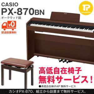 組立設置も無料 CASIO / カシオ PX-870BN (PX870BN) オークウッド調 電子ピアノ 高低自在椅子付属|tsukamoto-piano