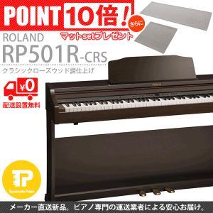 電子ピアノ ROLAND ローランド RP501R-CRS マット付き