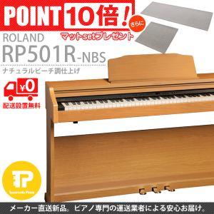 電子ピアノ ROLAND ローランド RP501R-NBS マット付き
