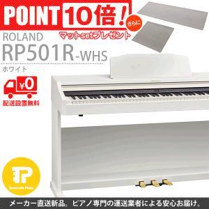 電子ピアノ ROLAND ローランド RP501R-WHS マット付き