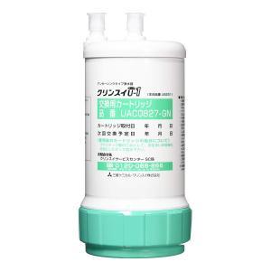 三菱ケミカルクリンスイ アンダーシンク型浄水器用交換カートリッジ UAC0827-GN