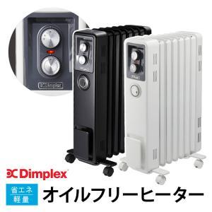ディンプレックス Dimplex Brit B02 ツカモト ECR12Ti  オイルフリーヒーター...