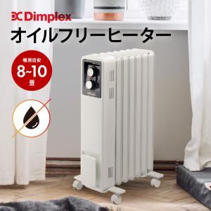 オイルヒーター ディンプレックス Dimplex オイルフリーヒーター Brit B01 ブリット ECR12 暖房 暖房機 省エネ ストーブ オイルレスヒーター 母の日|ティーズスタイル ツカモトエイム