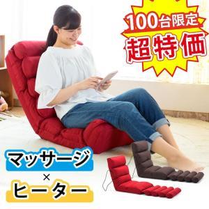 ツカモトエイム パタパタマッサージチェア マッサージ座椅子 ヒーター付き リクライニング 座椅子 マッサージ器 マッサージチェア 座椅子マッサージャー