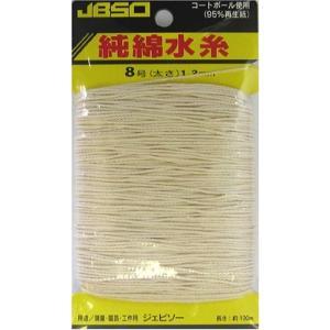 JBSO 純綿水糸カード巻 100m 8号|tsuki-no-ginka
