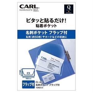 カール事務器 名刺ポケット フラップ付 CL-62 tsuki-no-ginka