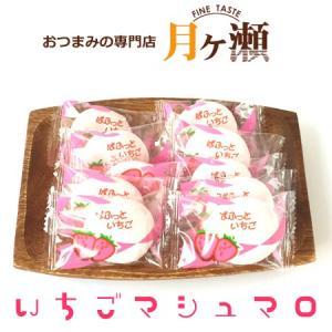 苺マシュマロピロ 100g お菓子 おつまみ 個包装|tsukigase