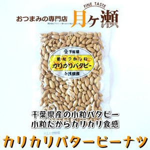 カリカリバターピーナツ 千葉県産 120g お菓子 おつまみ 千葉ピーナツ|tsukigase