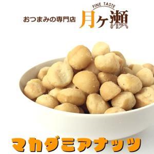 マカダミアナッツ オーストラリア産 125g お菓子 おつまみ|tsukigase