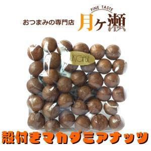 マカダミア殻付き オーストラリア産 220g お菓子 おつまみ|tsukigase