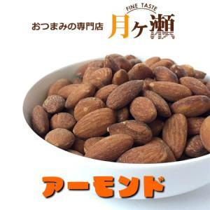 アーモンド アメリカ産 165g お菓子 おつまみ|tsukigase