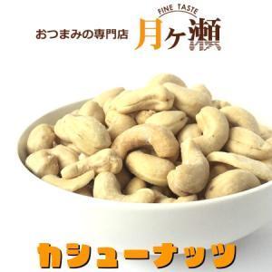 カシューナッツ インド産 135g お菓子 おつまみ|tsukigase